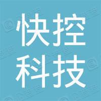 杭州快控科技有限公司
