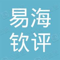 杭州易海钦评文化传播有限公司
