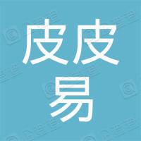浙江皮皮易供应链管理有限公司