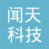 西安闻天科技实业集团有限公司