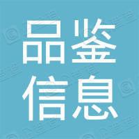 杭州品鉴信息咨询有限公司