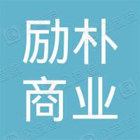 南京励朴商业管理有限公司杭州第一分公司