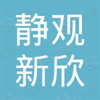 重庆市北碚区静观新欣供销有限公司物资回收分公司