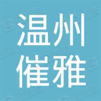 温州催雅网络科技有限公司