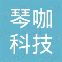 杭州琴咖科技有限公司