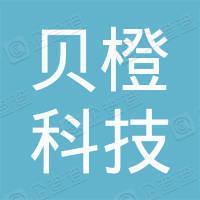 杭州贝橙科技有限公司