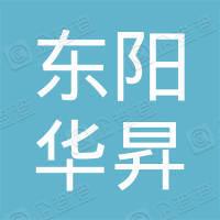 东阳华昇房地产经纪有限公司