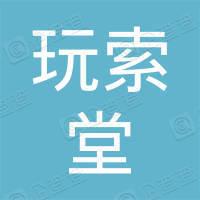 浙江玩索堂文化传媒有限公司
