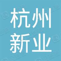 杭州新业新材料装饰有限公司