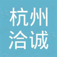 杭州洽诚进出口贸易有限公司
