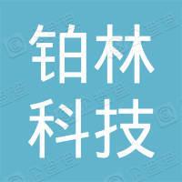 绍兴柯桥铂林科技有限公司