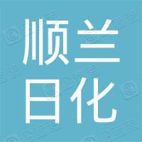 顺兰(北京)日化有限公司