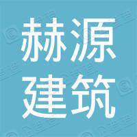 杭州赫源建筑设计咨询有限公司