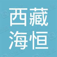 西藏海恒建设工程有限公司
