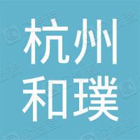 杭州和璞健康管理有限责任公司