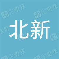 重庆北新物资回收有限公司渝沙经营部