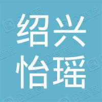 绍兴怡瑶纺织品有限公司