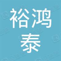 深圳市裕鸿泰实业发展有限公司