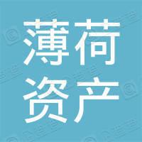 杭州薄荷资产管理有限公司