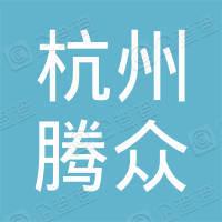 杭州腾众自动化设备有限公司
