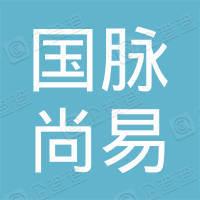 国脉尚易(北京)计算机技术有限公司
