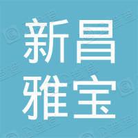 新昌县雅宝进出口有限公司