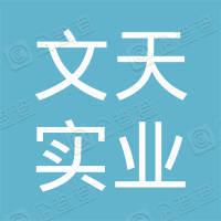 陕西文天实业有限公司