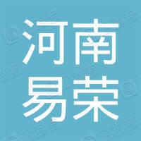 河南易荣生态旅游发展有限公司