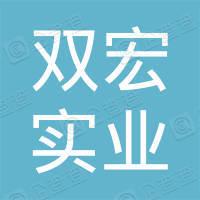 杭州双宏实业有限公司