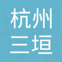 杭州三垣资产管理有限公司