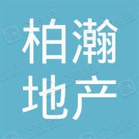 深圳市柏瀚房地产开发有限公司