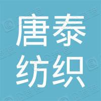 绍兴唐泰纺织品有限公司