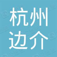 杭州边介网络科技有限公司