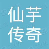 哈尔滨仙芋传奇餐饮管理有限公司