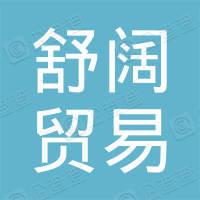 杭州舒阔贸易有限公司