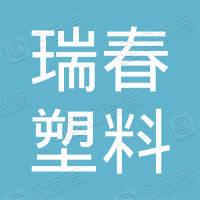 重庆市璧山区瑞春塑料制品厂(普通合伙)