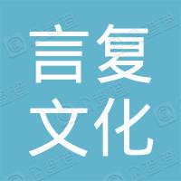 言复资产管理(宁波)有限公司