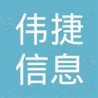 杭州伟捷信息技术服务有限公司