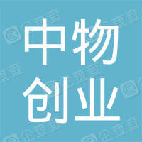 中物创业投资(宁波)有限公司
