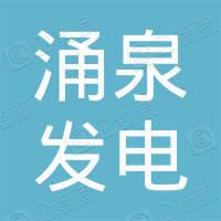 杭州涌泉发电设备有限公司