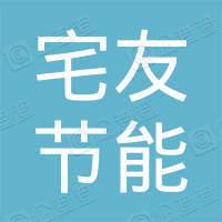 南京宅友节能科技有限公司