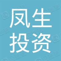 宁波梅山保税港区凤生投资管理合伙企业(有限合伙)