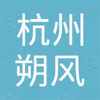 杭州朔风信息技术有限公司