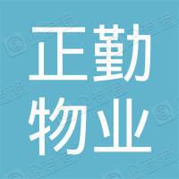 杭州正勤物业管理有限公司
