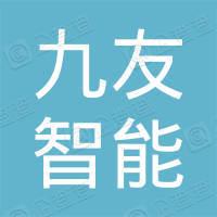 杭州九友智能科技有限公司