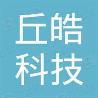 杭州丘皓科技有限公司