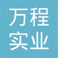 杭州万程实业有限公司