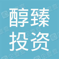 杭州醇臻投资有限公司