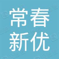 深圳常春藤新产业优企股权投资合伙企业(有限合伙)