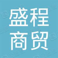 杭州盛程商贸有限责任公司第二分公司
